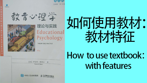 教材使用指导/How to use the textbook